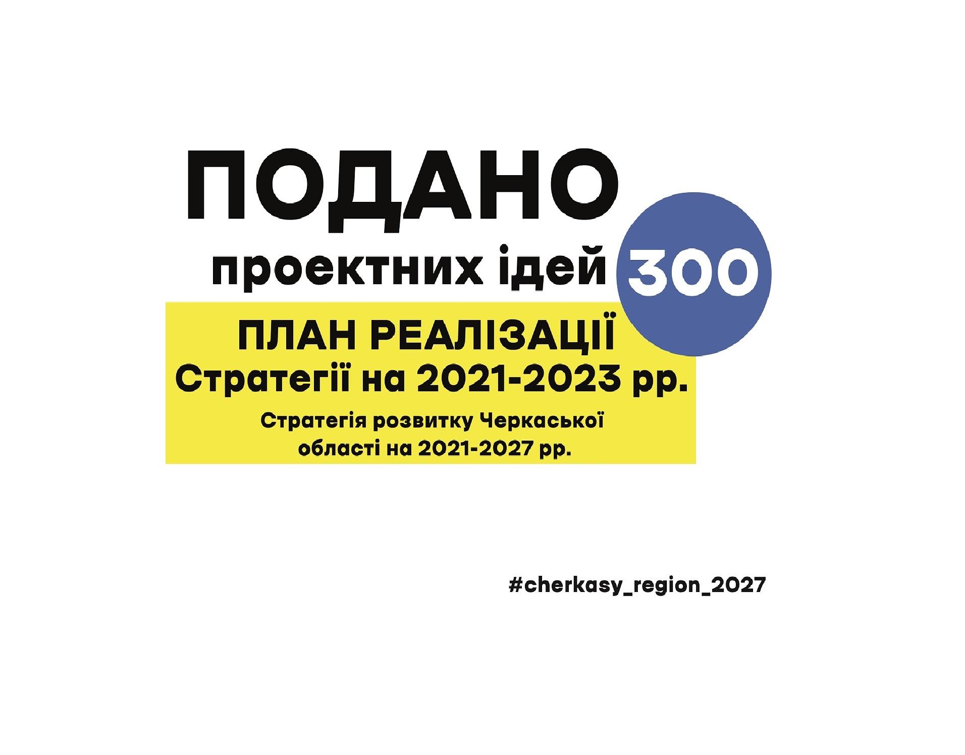 До Плану реалізації Стратегії подано 300 проектних ідей
