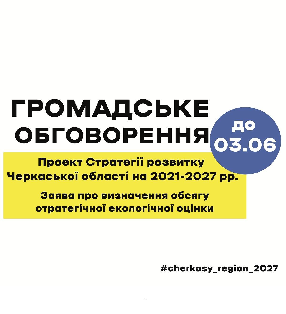 Громадське обговорення проекту Стратегії та заяви про СЕО