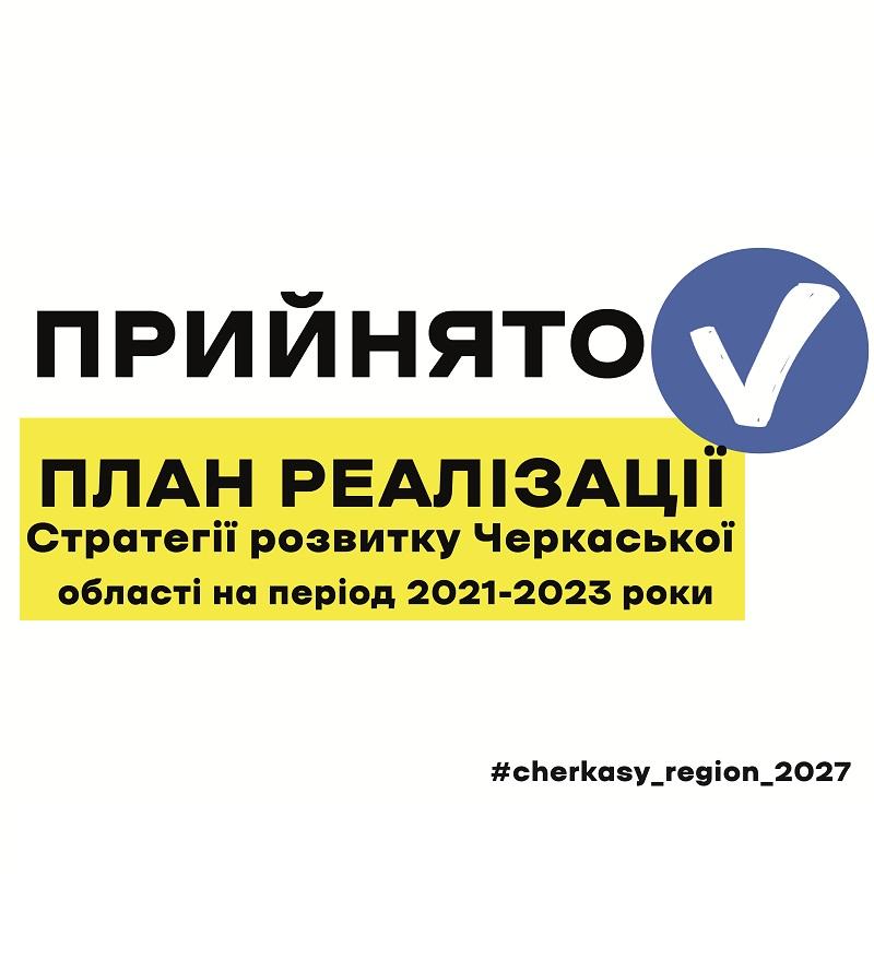 План реалізації Стратегії розвитку Черкаської області на період 2021-2023 роки прийнято